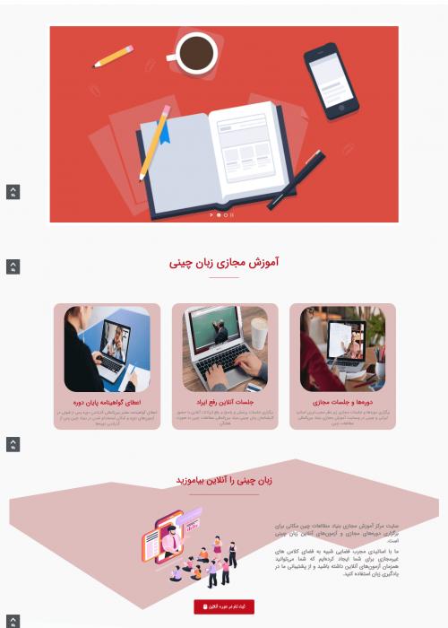 سایت آموزش مجازی